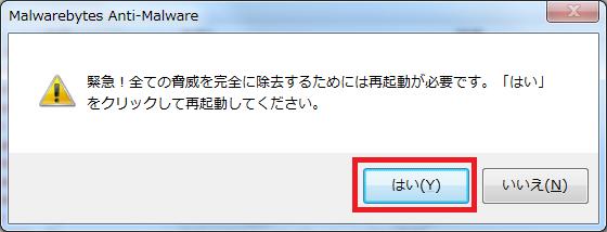 Malwarebytes Anti-Malware 1.750壱
