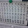 Photos: 20100504思い違い10ケ条