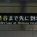 1783F[渋谷まで先に到着]