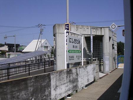 西北見駅8