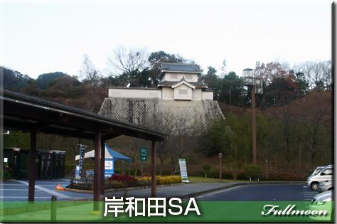 01岸和田SA