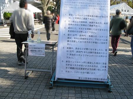 2009.11.23 第60回津田沼祭(3/5)