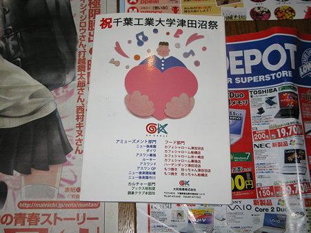2009.11.23 本日の収穫物(2/4)