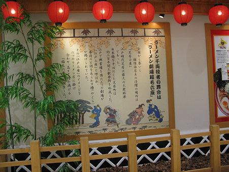 2010.01.02 ラーメン劇場(2/5)