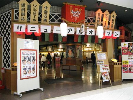 2010.01.02 ラーメン劇場(4/5)