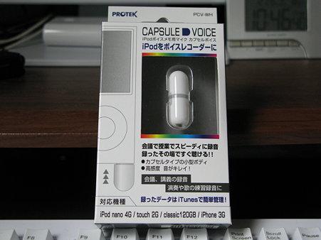 CAPSULE VOICE PCV(1/7)