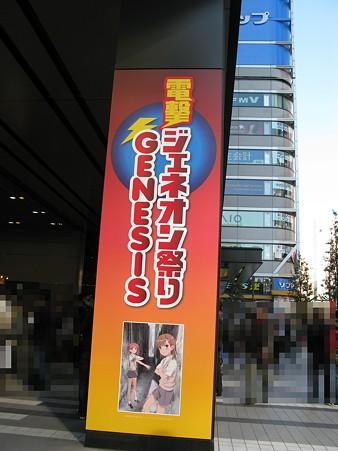 2010.01.24 秋葉原(5/7)