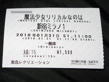 2010.01.31 新宿ミラノ 魔法少女リリカルなのは