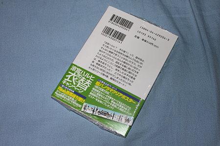 2010.02.20 涼宮ハルヒの消失 小説(2/2)