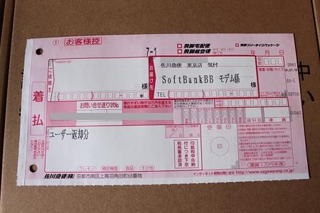 Yahoo! BB 光 with フレッツ 光BBユニット(4/9)