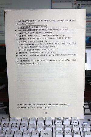 ITパスポート試験(2/3)
