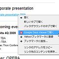 Opera右クリックカスタマイズ:GoogleDocsViewerで開く(拡大)