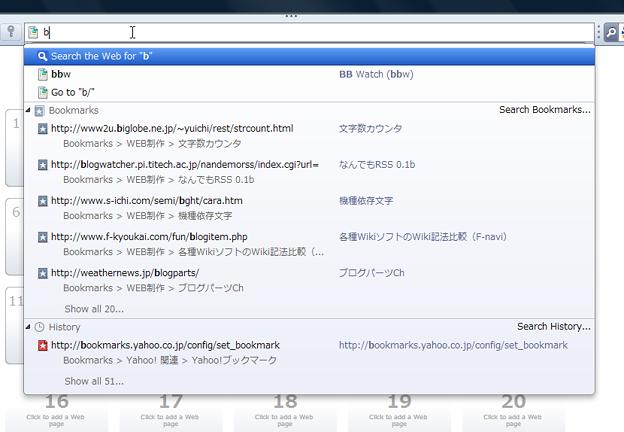 Photos: Opera 10.5 pre-alpha:アドレスバー入力(拡大)