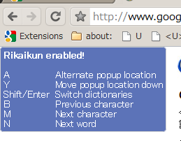 Chromeエクステンション:rikaikun(ショートカット、拡大)