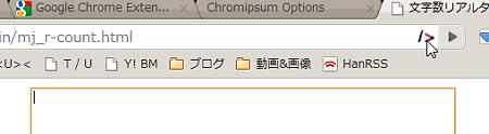 Chromeエクステンション:Chromitup(拡大)