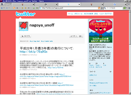名古屋市非公式botスクリーンショット