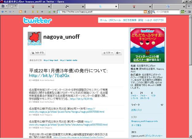 写真: 名古屋市非公式botスクリーンショット