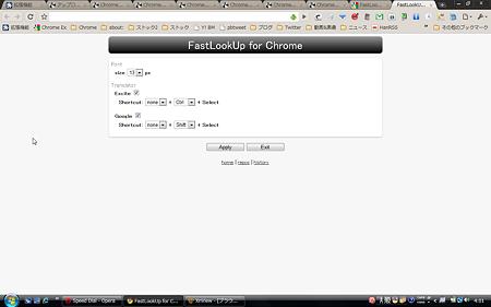 Chromeエクステンション:FastLookUp for Chrome(オプション)