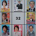 Photos: 春日井市議会議員選挙(2011年)ポスター_07