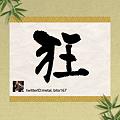 Photos: 今年の漢字