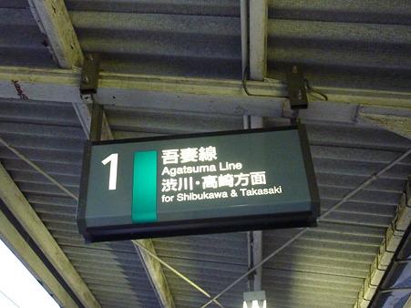1番線@長野原草津口駅 [5/25]