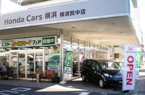 ホンダカーズ横須賀中店