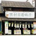Photos: 白桃さんのリクエストにより、三村屋履物店全景