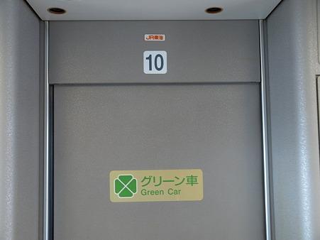 300系グリーン車の扉