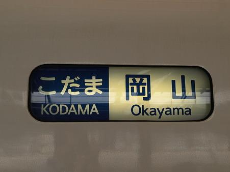 300系方向幕(新大阪駅)8