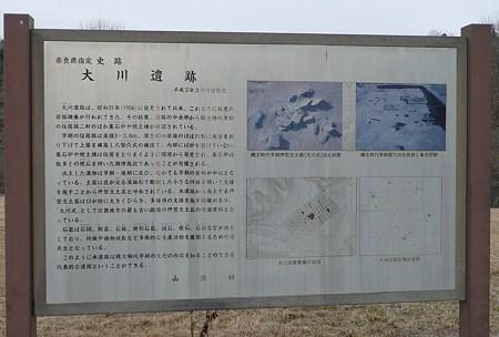 大川遺跡説明板