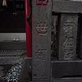 Photos: 出世稲荷大明神 3