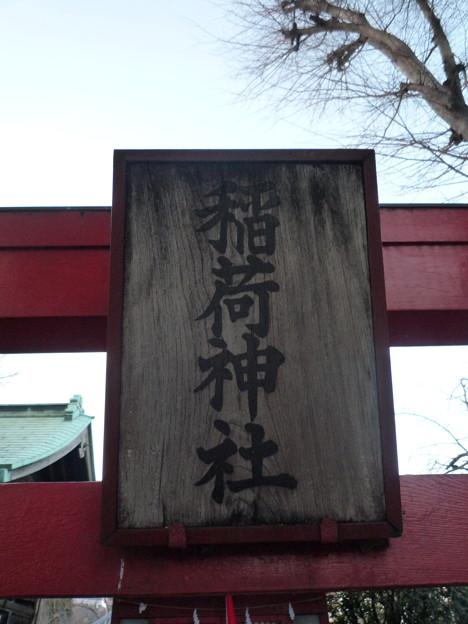 稲荷神社(蓮沼氷川神社 内) 3