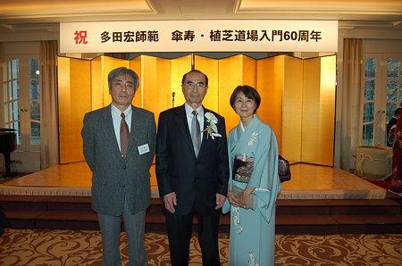 多田宏九段米寿の祝