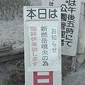 写真: 【新燃岳3度目の爆発的噴火】宮崎県高原町の様子7