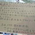 Photos: 【新燃岳バスプロ携帯より】お昼は