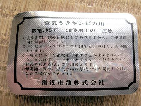 ユアサ銀電池SF-50  裏