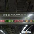 東京駅 10番線 寝台特急はやぶさ 発車標