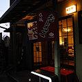 Photos: 20091107_164356