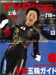 tvbros20100206