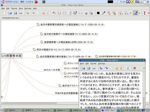 写真: u9-vym_20091202