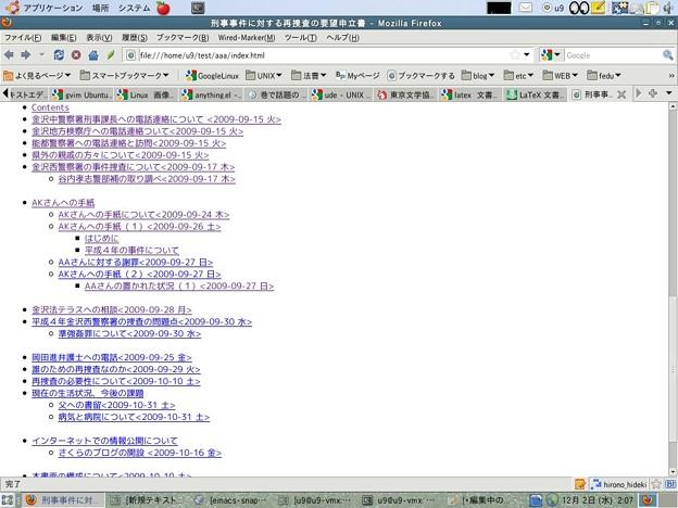 写真: u9-latex2html-mokuji_20091202