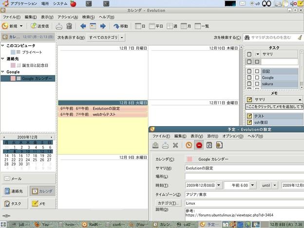 写真: u9-evolution_20091208