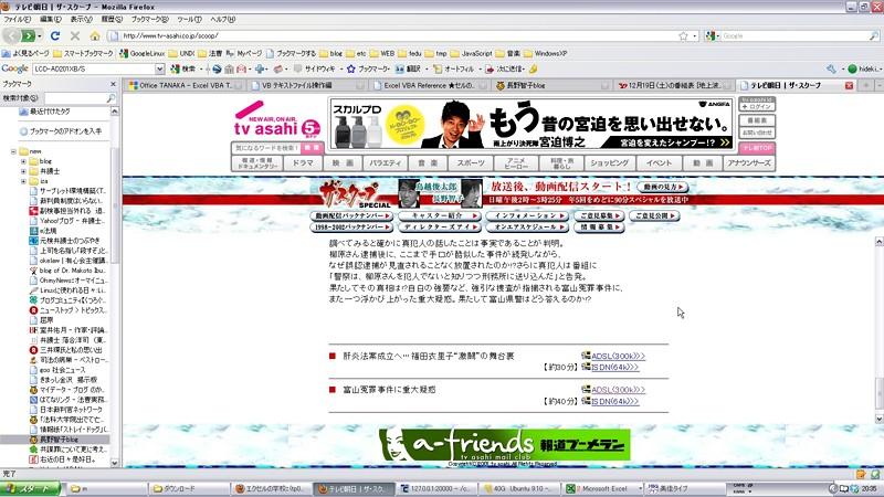 富山冤罪強姦事件・ざ・スクープ