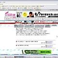 写真: 富山冤罪強姦事件・ざ・スクープ