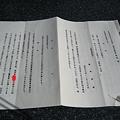 写真: h05-09-07_hanketu_0001