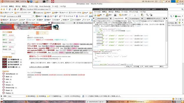 写真: RJSでCSSのスタイルを一括変更