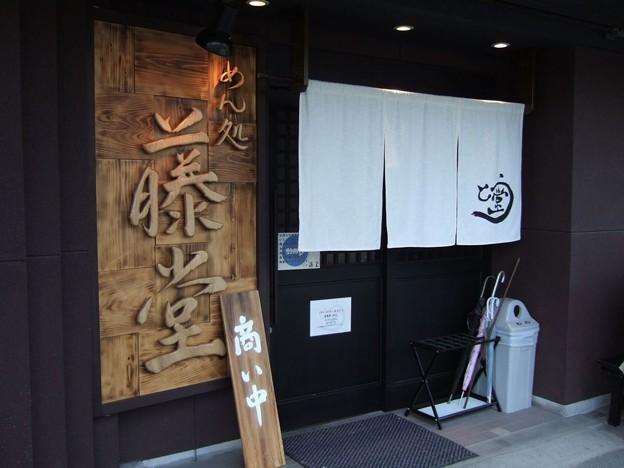 三島市_藤堂_01