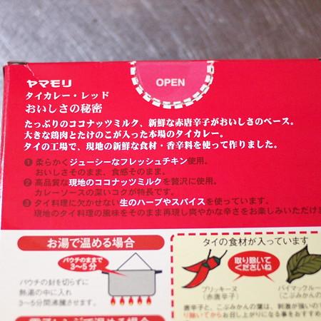 ヤマモリのタイカレー チキンレッドのおいしさの秘密