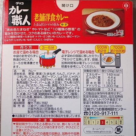 カレー職人 老舗の洋食カレーの特徴とか原材料とか
