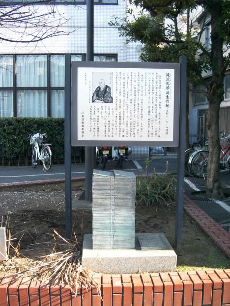 滝沢馬琴の誕生地
